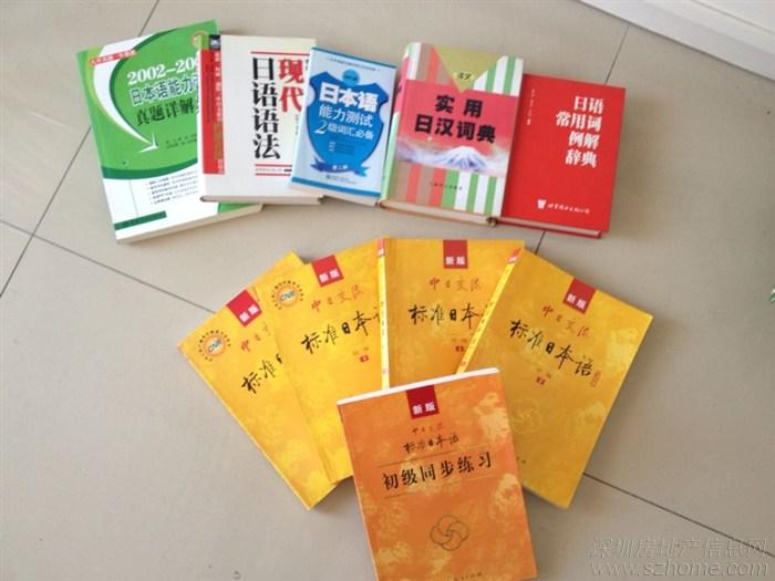 日语学习书籍转让 - 深圳房地产信息网论坛