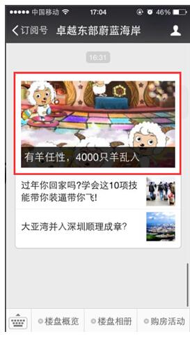 惠州卓越东部蔚蓝海岸 - 营销中心邓长生 - 营销中心邓长生