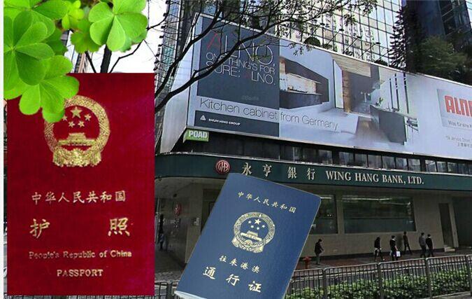 如何获得香港护照