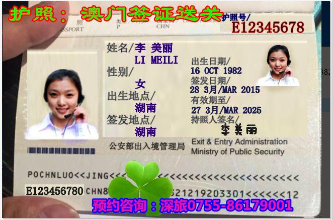 旅行社深圳口岸护照签天天送关:证明你从香港坐飞机飞泰国落地签,旅行