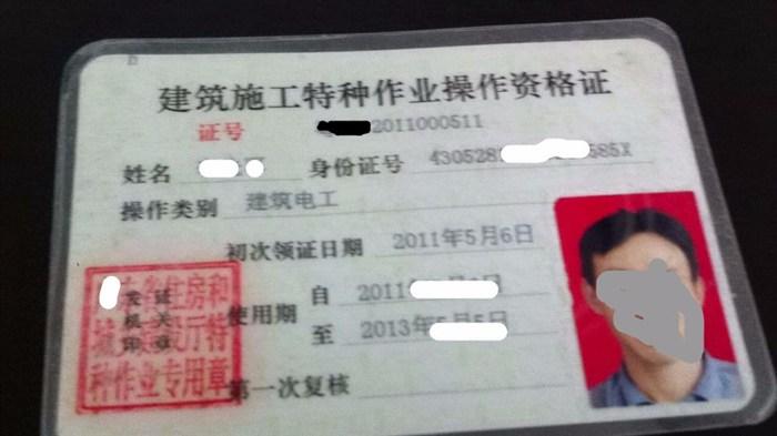 建筑电工 架子工操作证在深圳哪可办理