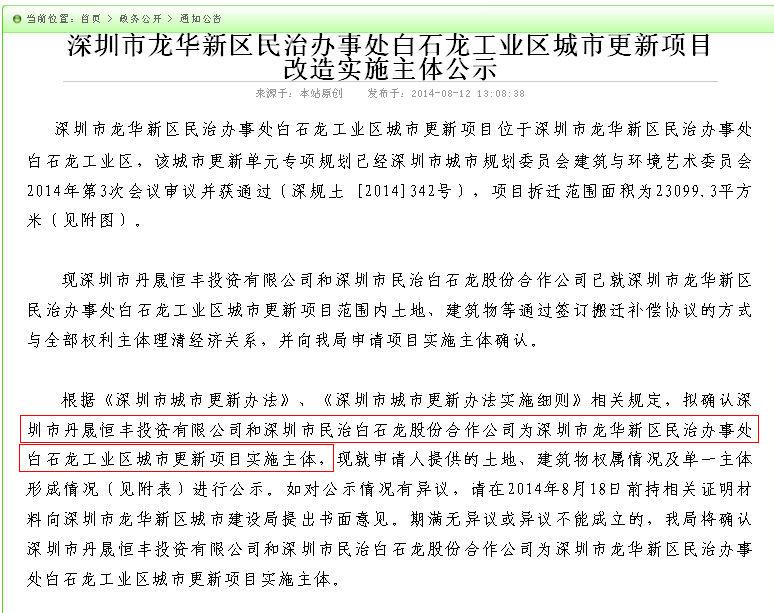 深圳市丹晟恒丰投资有限公司和深圳市民治白石龙股份