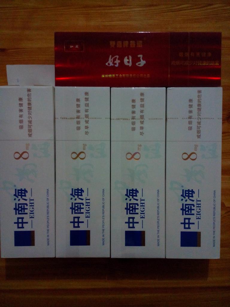 > 香港免税店购入中南海8毫克香烟~转~附小票