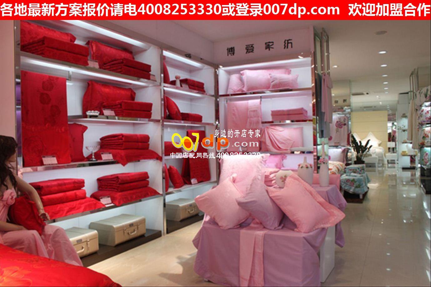 时尚个性家纺店装修高档创意家纺展柜货架货柜效果