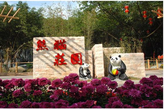 深圳西丽野生动物园+海洋天地门票