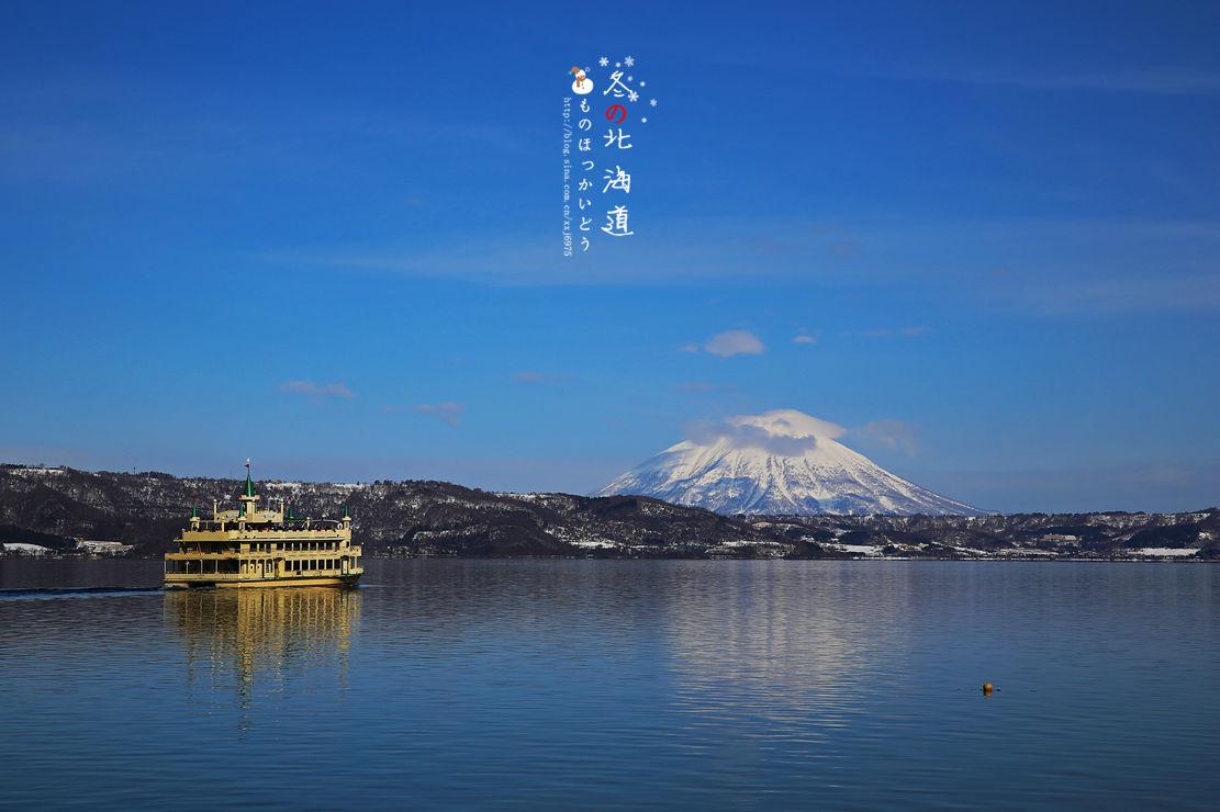 > 【不如向北,北到北海道】(札幌-洞爷湖-登别-函馆-小樽自由行,更新
