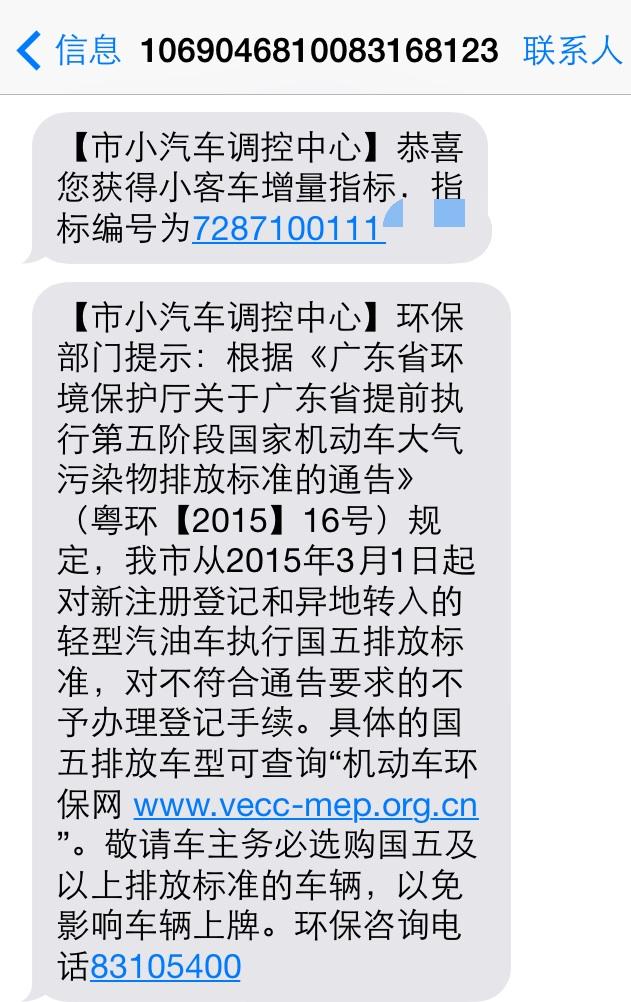 深圳摇号网新消息评论
