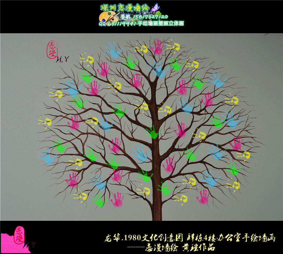 大树手印墙