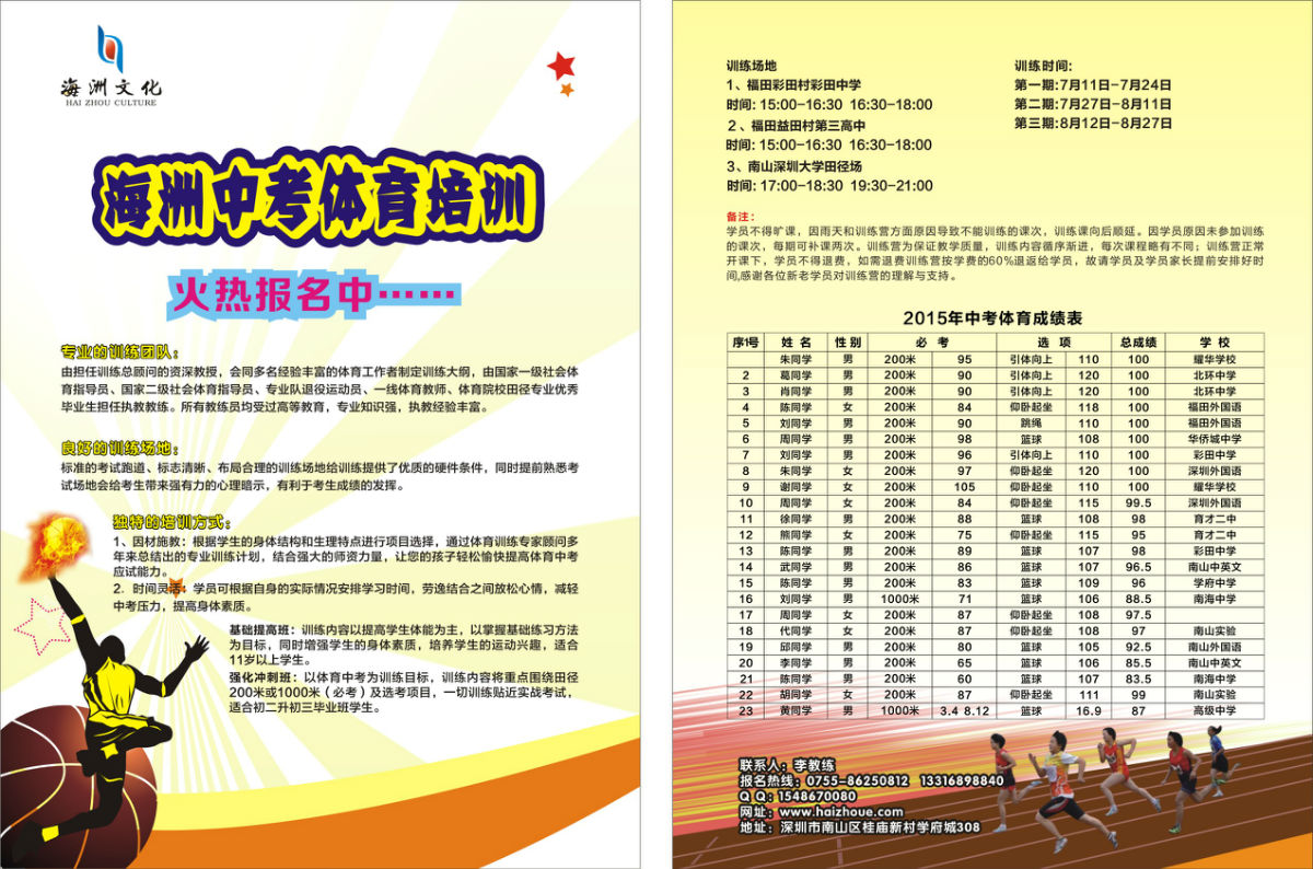 深圳中考体育训练营