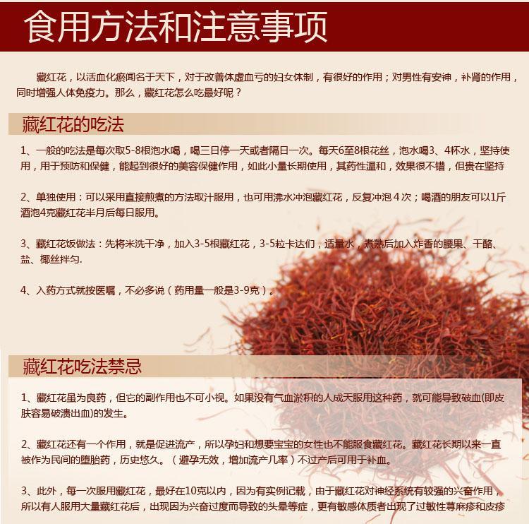 藏红花的功效_【东家福利】第四期:二东家邀您一起参与免费品尝养生佳品\