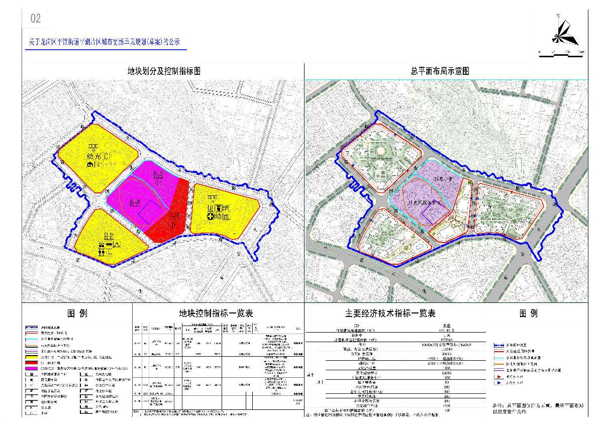 龍崗區平湖街道平湖片區城市更新單元已列入《2010年深圳