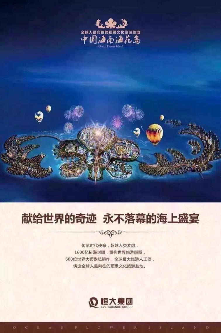 恒大推出的中国海南海花岛