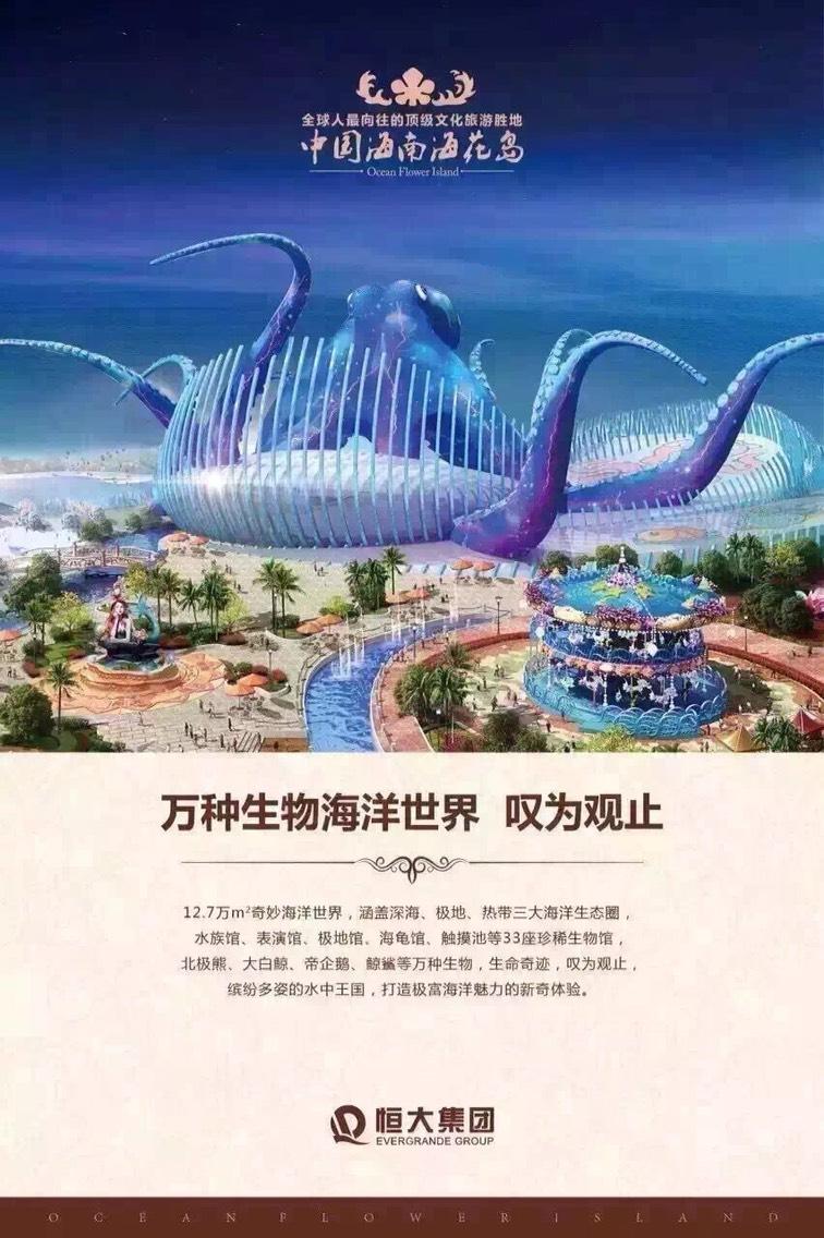 恒大推出的中国海南海花岛,投资价值如何?