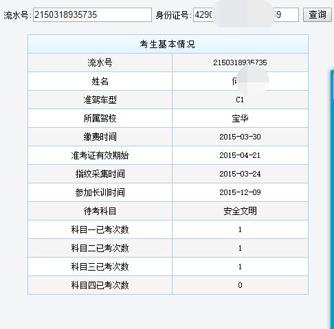 科目三预约经验 - 家在深圳-房网论坛
